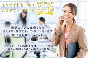 インサイドセールス・カスタマーサクセス特化の転職エージェント9Eキャリア